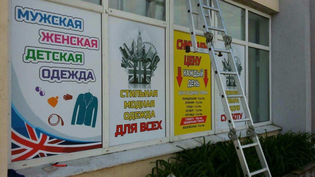 Печать и монтаж наружной рекламы